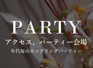 パーティー会場