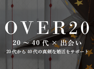 over 20