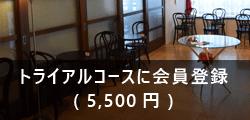 トライアルコースに会員登録(5,400円)