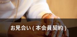 お見合い(本会員登録)