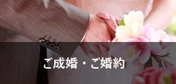 ご成婚・ご婚約
