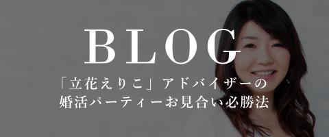 「立花えりこ」アドバイザーのブログ